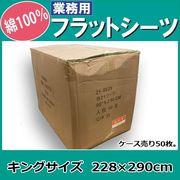 ケース売りシーツ(業務用)50枚入りフラットシーツ綿100キング228cmx290cm