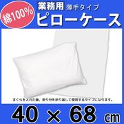 枕カバー(業務用)40cmx68cm(薄手タイプ) まくらカバー ピローケース 枕カバー ホワイト