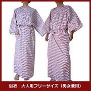 浴衣(業務用)平織プリント柄大人用浴衣 大人用フリーサイズ 矢ガスリ柄エンジ