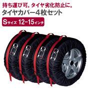 タイヤカバー 4枚セット Sサイズ 12~15インチ タイヤバッグ