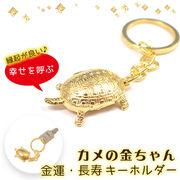 キーホルダー 亀の金ちゃん【開運祈願 金運 長寿】 二重カン ◆ゴールド バッグチャーム キーリング