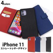 アイフォン スマホケース iphoneケース 手帳型 iPhone 11用ストレートレザーデザイン手帳型ケース