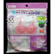 ブラジャーネット DX(デラックス)円柱型【まとめ買い10点】