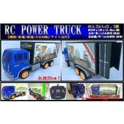 RC POWER TRUCK