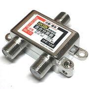 4K・8K対応アンテナ混合分波器/地上波とBS・CSの分波/110度CSデジタル放送対応/分波器/4K8Kの混合分波器