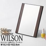 【直送可/送料無料】サイドフレーム卓上ミラーWILSONウィルソン