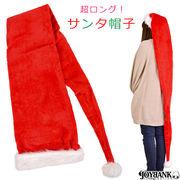 超ロング☆サンタ帽子【サンタクロース/クリスマス/Xmas/帽子/プレゼント/イベント】