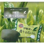【特価】在庫処分!伊勢茶の潤うる石けん スキンケアソープ