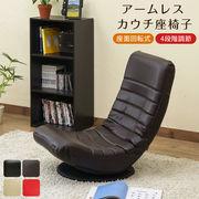 アームレスカウチ座椅子 BK/BR/IV/RD