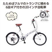 折畳自転車20インチ6段ギア /自転車 折りたたみ自転車 20インチ 6段ギア