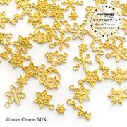 雪降る夜に☆冬のメタルチャームミックス たっぷり50gアソート//Craft Tamago