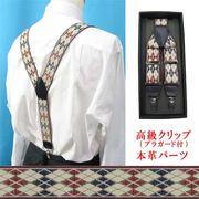日本縫製35mmY型サスペンダー 高級クリップ革使い インポートゴム ヴァーリントン