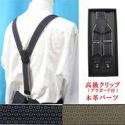 日本縫製35mmY型サスペンダー 高級クリップ革使い インポートゴム リング