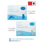 【さわやかな香りの粒がたくさん詰まった封筒型のサシェ☆】マリンフレグランスパック