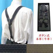 日本縫製35mmY型サスペンダー ボタン式革使い インポートゴム リング