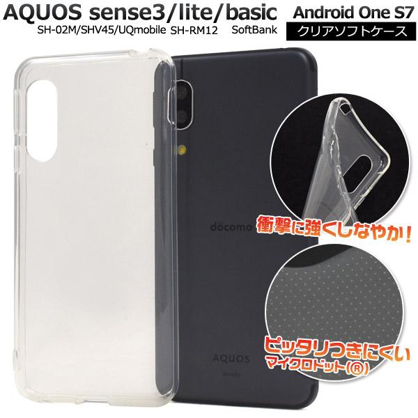 印刷販促ノベルティ ハンドメイド パーツ AQUOS sense3 SH-02M SHV45 AQUOS sense3 lite シンプル