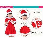 子供用サンタコスプレ♪女の子3点セット/男の子4点セット/子供 クリスマス サンタ 衣装 サンタ服 子供