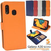 スマホケース 手帳型 Galaxy A30 SCV43 手帳型ケース ギャラクシーA30 スマホカバー 携帯ケース おしゃれ