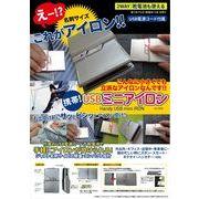 【特価】超ミニ・名刺サイズ!携帯USBミニアイロン