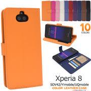 スマホケース 手帳型 Xperia8 SOV42 手帳ケース エクスペリア8 スマホカバー 携帯ケース 無地 シンプル