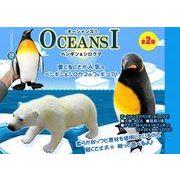 オーシャンズ1(ペンギン&シロクマ)