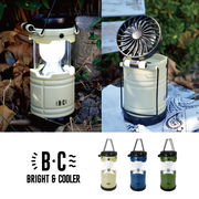 LEDランタン ファン機能付き BIRIGH&COOLER【キャンプ】【防災】