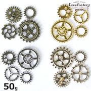 50g 【封入 パーツ】 歯車のミニパーツ アソートセット (全4色) 【DecoFactoryオリジナル】