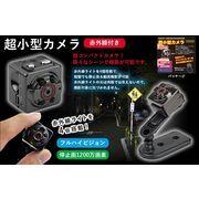 【売り切れごめん】赤外線付き超小型カメラ