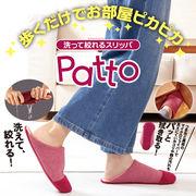 洗って絞れるお掃除スリッパ Patto(パット)
