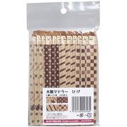 木製マドラー ひげ 4種×12本 48本入
