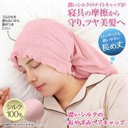 潤いシルクのおやすみヘアキャップ