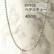 40cm ペタルチェーンネックレス シルバー925 国内製造 完成品