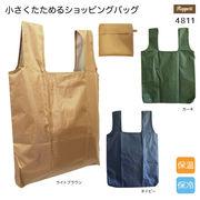 小さくたためるショッピングバッグシリーズ 保冷保温 4811