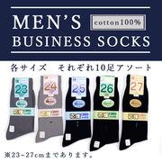 紳士ビジネスソックス 23~27cm