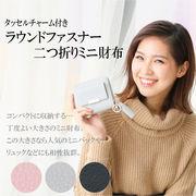 【即納】選べる3色【タッセルチャーム付き ラウンドファスナー2つ折りミニ財布】