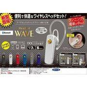 Bluetoothヘッドセット WAVE