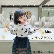 2020新作 韓国風 子供服 女の子 可愛いキッズ ドット柄  フリル ブラウス
