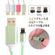 【即納】USBケーブル 3in1 光るマグネット式充電ケーブル