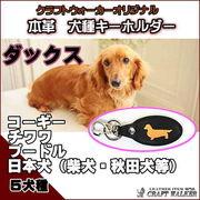 ◆犬種限定本革キーホルダー◆犬のシルエットを形取ったキーホルダー◆ダックス