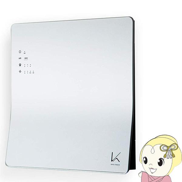 カルテック 光触媒 除菌 脱臭機 TURNED K ターンド ケイ 壁掛けタイプ 空気清浄機 約8畳用 KL-W01