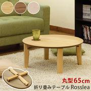 Rosslea 折り畳みテーブル 65Φ NA/WAL/WW