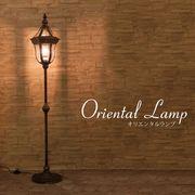 【置照明】オリエンタルスタンドランプ[421BK(1灯)]<E26/梨型>【別途送料必要/送料無料対象外】