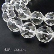 水晶AA(クリスタル)【ミラーボールカット】14mm 【天然石ビーズ・パワーストーン・1連販売】