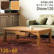 【時間指定不可】【アウトレット】Dione 引出し付きセンターテーブル 120 BR/NA