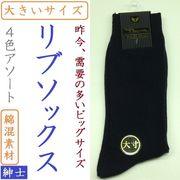【大寸☆年間売れ筋】紳士 綿混 リブソックス【26-28cm】