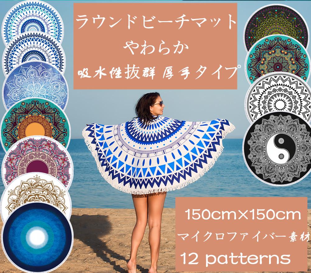 厚手 150cmの大判ビーチマット 丸型 円型 羽織りビーチカバー