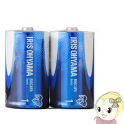 アイリスオーヤマ アルカリ 乾電池 BIGCAPA basic 単1形 2本パック LR20BB-2P