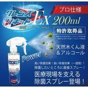 【売り切れごめん】 日本製クレンズリキッドEX200ml 2020年4月末~5月予定