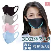 マスク 在庫あり 男女兼用 3D立体 無地 耳が痛くならない 洗える繰り返し使える 伸縮性 【安心国内発送】