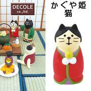 ■デコレ■■2020SS 新作■ かぐや姫猫